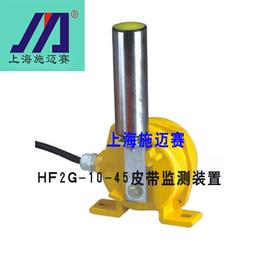 HF2G-10-45皮带监测装置跑偏开关