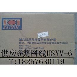 供应凯信HSYV-6出售HSYV-6凯信6类网线800箱