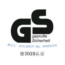 <em>GS</em><em>认证</em><em>GS</em><em>认证</em>流程<em>GS</em><em>认证</em>服务