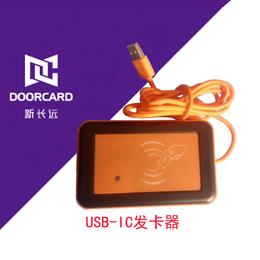 智道USB发卡器 USB口ID卡会员管理读卡器桌面发卡器