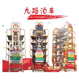 结构精度高组装拆卸方便九路泊车模块式垂直循环式立体 车库