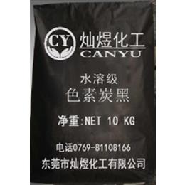 色素碳黑_灿煜化工色素炭黑(在线咨询)_色素碳黑塑料级