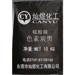 色素碳黑,灿煜化工色素碳黑,色素碳黑水溶性