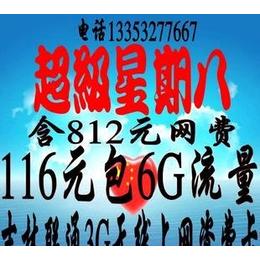 联通3G无线上网卡 116元包6G流量 不限时间含7个月费 限吉林省内