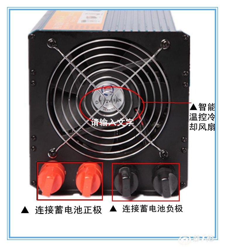 产品特点 本产品为纯正弦波输出、与日常使用市电一样.采用先进正弦波调制技术,多种保护功能、蓄电池直流输入电压:12V、24V、48V.交流输出电压:AC220V、110V.功率转换率达到85%以上.广泛应用于太阳能发电系统、家用电器,如:笔记本电脑、、数码相机、家庭照明、电风扇等电源使用。〔我公司可根据客户要求,设计生产不同输入输出电压〕。 规格参数:(型号:WDY-3000H)    适用范围:  工厂地址:深圳市宝安区新桥第三工区东盈工业园 销售电话:86-0755-29939603 传真:86-07
