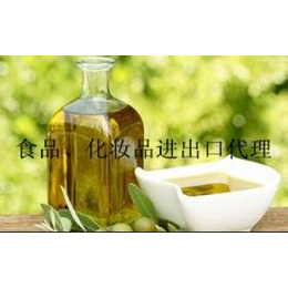 进口橄榄油报关代理公司,各类食品化妆品商检、报关代理