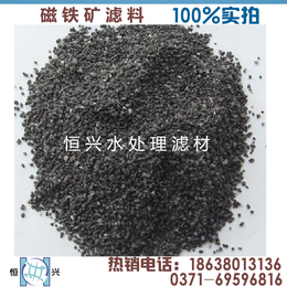 磁铁矿滤料 磁铁矿滤料价格