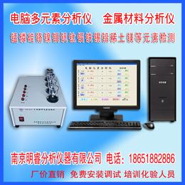 供应磷铜棒元素分析仪 南京明睿MR-RSF型