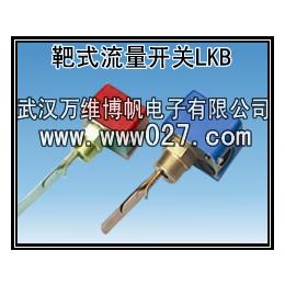 武汉万维博帆电子正品供应消防新规范用靶式流量开关