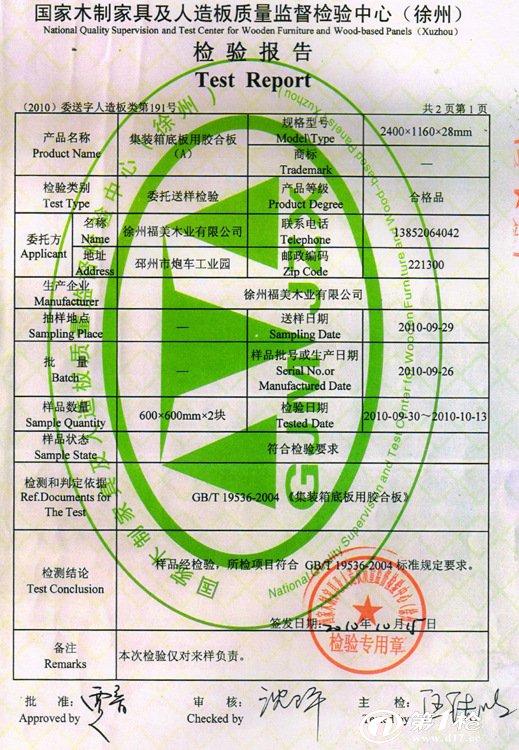 我公司位于江苏省邳州市炮车镇(东城工业园)在陇海铁路东端,西连徐州、东靠连云港、航空有观音机场(徐州)和白塔埠机场(连云港)紧靠京杭大运河,距徐连高速邳州东出口2.5公里,交通便利。 本公司始建于2003年初,现有固定资产3000多万元,职工400余人,占地面积40000余平方米,建筑面积17000平方米。具有现代化厂房和花园工厂的美称,现有国内先进的生产流水线7条,并有重型定厚砂光机和滚筒式干燥机等先进设备。是年产60000立方米人造板生产能力的板材生产加工企业。 企业筹建伊始,就本着高起点、高标准的