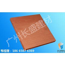 广东 长盛建材 木纹铝蜂窝板厂家直销