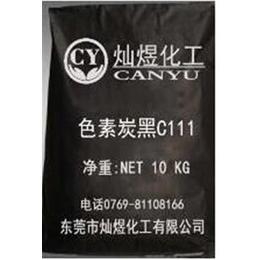 色素碳黑|色素碳黑涂料用|灿煜化工色素碳黑(多图)