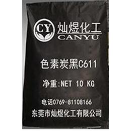 色素碳黑水溶性,色素碳黑,灿煜化工色素碳黑