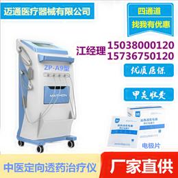 中医定向透药仪 中频ZP-A8型