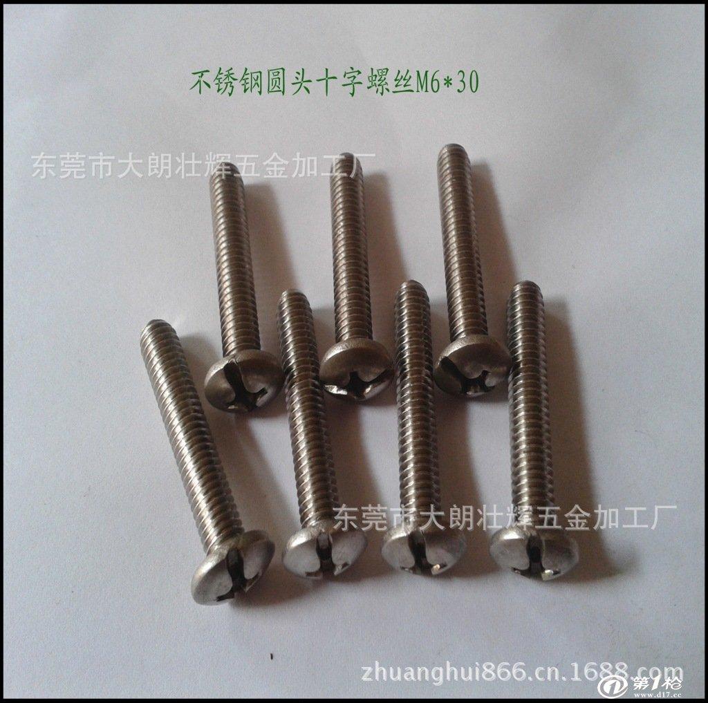 不锈钢圆头十字螺丝m6 30