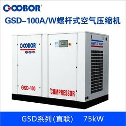 安徽合肥75KW双螺杆空气压缩机工厂直销