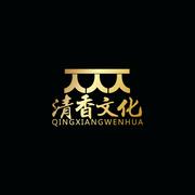 江西清香文化发展有限公司