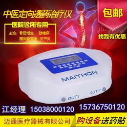 中药离子导入仪-中频脉冲_医疗设备