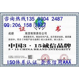 贵阳在哪办理中国315诚信品牌