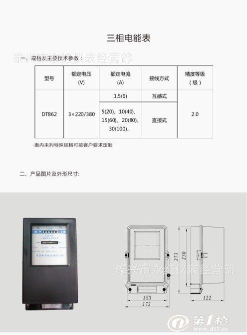 深圳深宝电器dt862-4三相四线有功电能表20(80)a