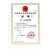 江西省守条约重信誉公示证实
