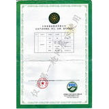 认证产物的商标、单位等规格表