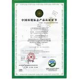 中国环境标志产品认证证书
