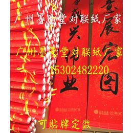 江西墨意堂3米空白红纸荧光红铜版纸空白瓦当对联纸厂家批发