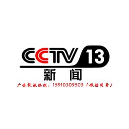 中视海澜传播CCTV-新闻频道广告资源价格表