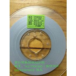 高价回收日立ACF胶型号8955ACF