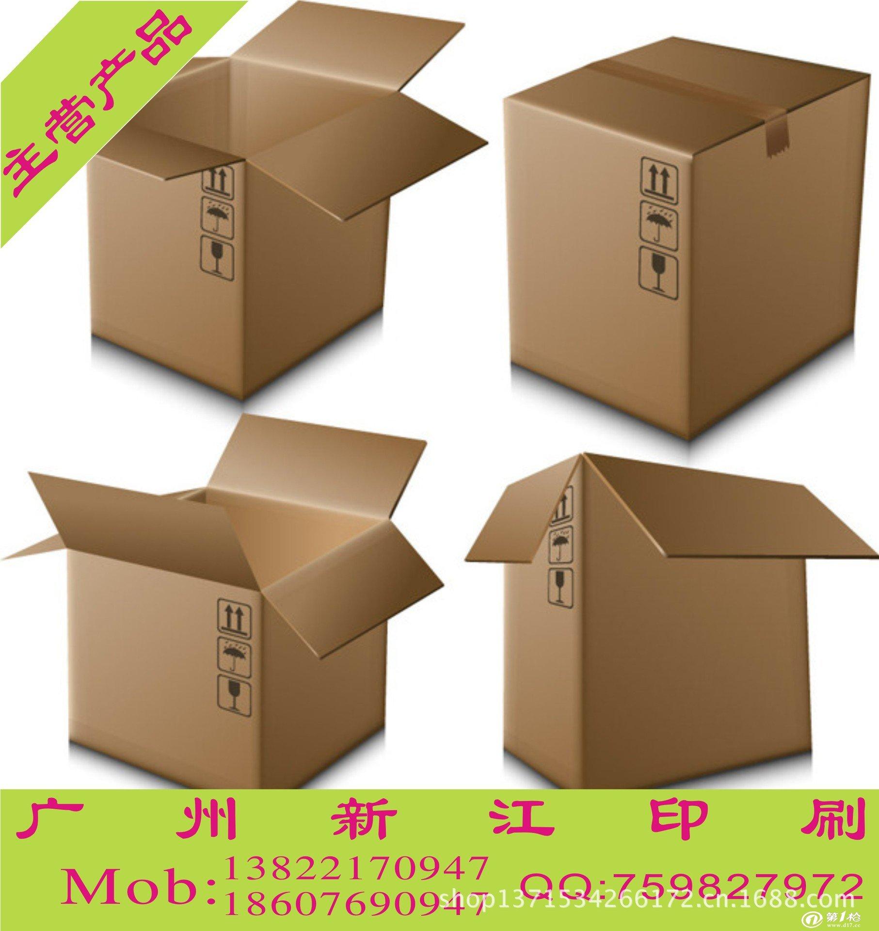 厂家直销大量供应包装盒/纸箱