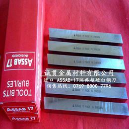 瑞典AssAb+17含钴白钢条进口耐磨白钢车刀