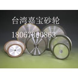 台湾嘉宝金刚石砂轮钻石砂轮