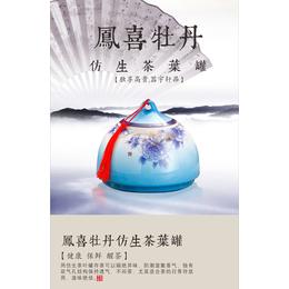 中金骨质瓷凤喜牡丹仿生茶叶罐正品陶瓷45以上含量骨粉骨瓷
