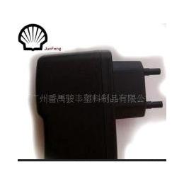 欧规<em>手机充电器</em> 广东深圳 注塑<em>加工</em> 塑料外壳