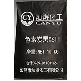 色素碳黑,色素碳黑槽法,灿煜化工色素碳黑
