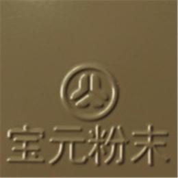 BYD2049粉末型涂料