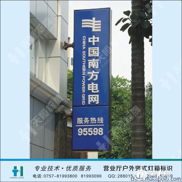 中国南方电网灯箱营业厅户外竖式灯箱标识