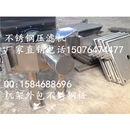 晨鑫牌10平方不锈钢压滤机厂家优惠销售