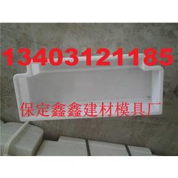 鑫鑫路沿石模具厂家 路缘石模具型号
