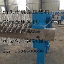 晨鑫厂家优惠促销金属滤板板框式压滤机