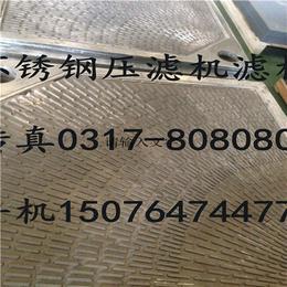 晨鑫牌800mm防腐蚀铸造不锈钢压滤机滤板