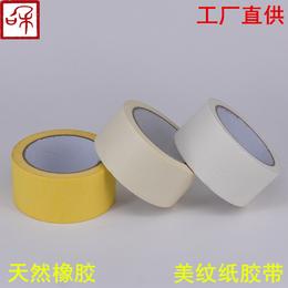 工厂直供易分切天然橡胶高中低粘美纹纸胶带 装饰喷漆遮蔽单面胶