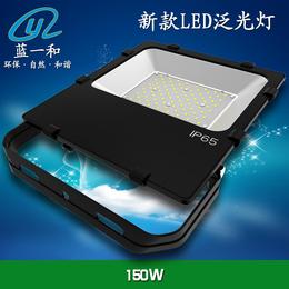 蓝一和新款RL泛光灯外壳150W投光灯套件 LED投射灯套件