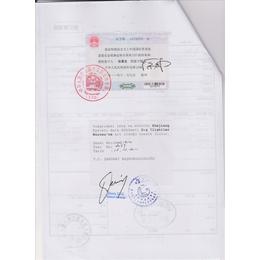 上海签出土耳其出口商登记表领事馆认证大使馆加签
