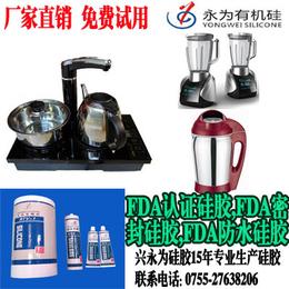 fda食品级硅胶_fda密封硅胶_fda防水硅胶 厂家直销