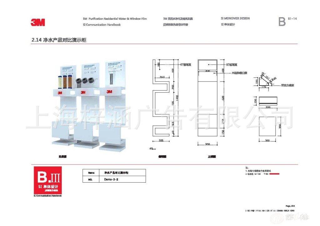 陈列区展柜设计和制作规范,含施工图及制作工艺