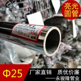 佛山不锈钢焊管厂家 304不锈钢管25  圆管多少钱一吨