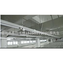 黑龙江服装厂桥架供电照明母线槽厂家直销