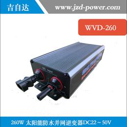 WVD防水系列 260w 高频纯正弦波并网逆变器
